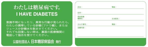 糖尿病患者用IDカード